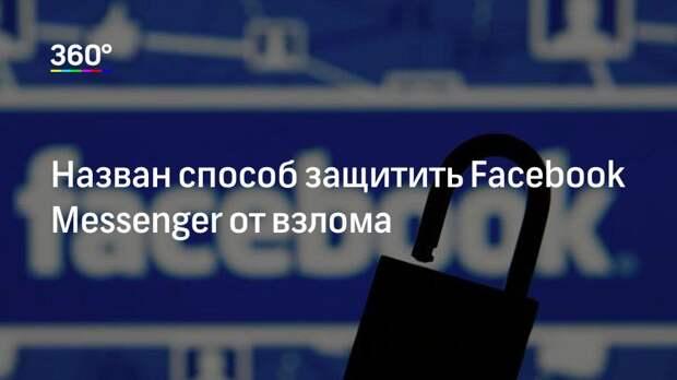 Назван способ защитить Facebook Messenger от взлома