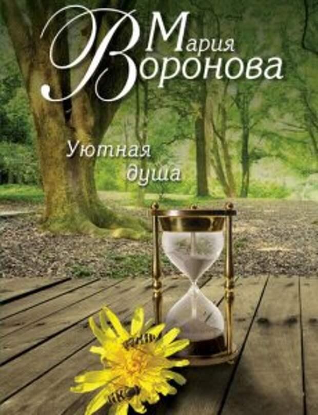 Мария Воронова - Уютная душа. Аудиокнига онлайн