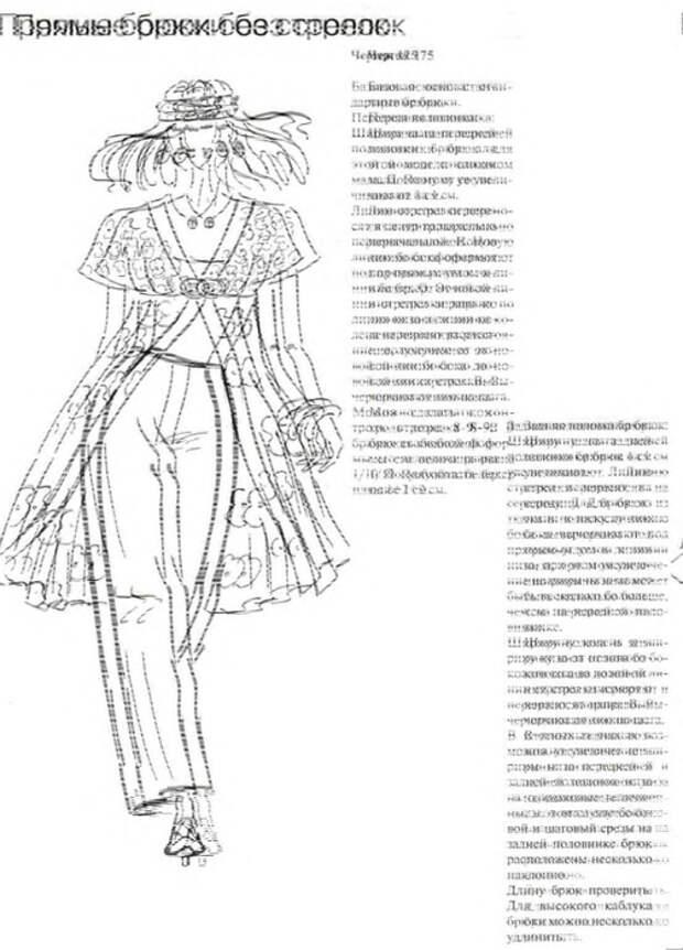 Muller_-_Ubki_i_bruki_155 (503x700, 170Kb)