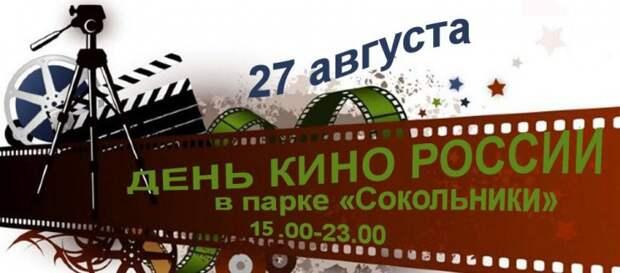 «День российского кино» в Парке «Сокольники»