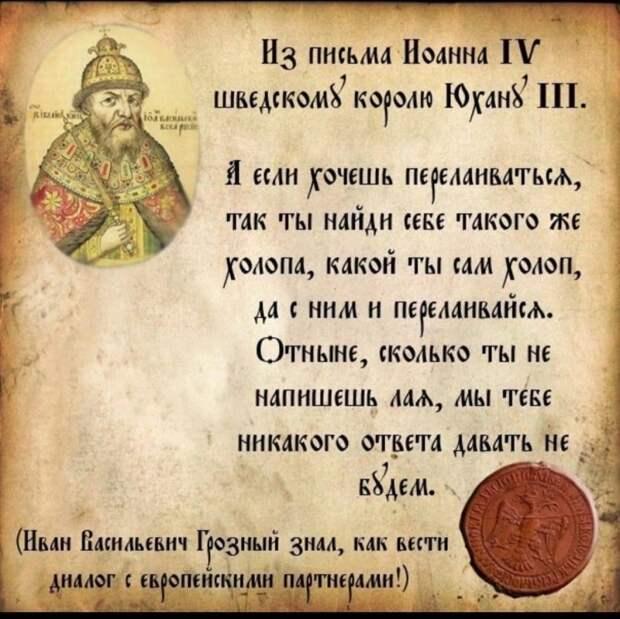 Из письма Ивана Грозного шведскому королю Юхану III