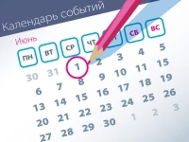 ПРАВО.RU: Важнейшие правовые темы в прессе – обзор СМИ (01.06)
