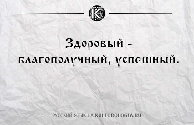 10 всем знакомых слов, которые в Древней Руси имели совершенно другое значение