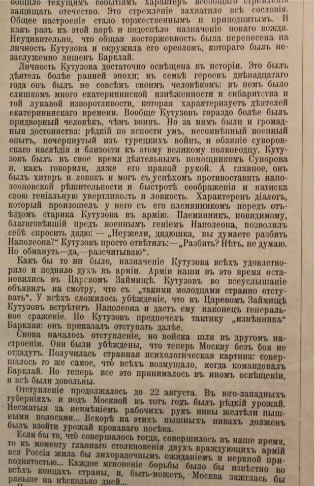 Бородинская битва: цифры и ещё раз цифры