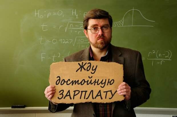 Эксперимент по оплате труда учителей состоится в пяти регионах России