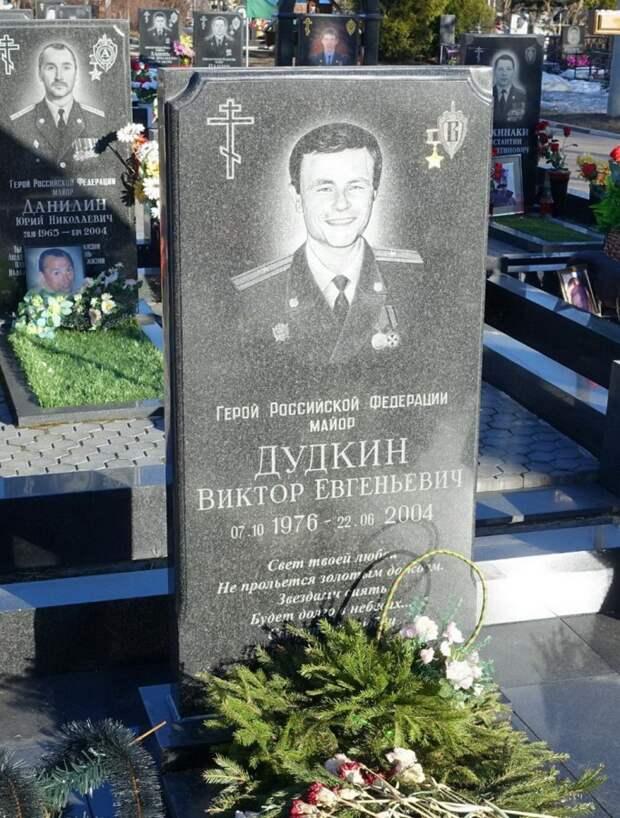 Майор ДУДКИН Виктор Евгеньевич ( продолжение )
