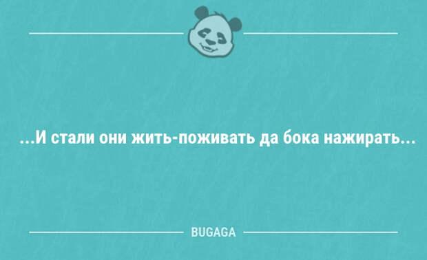Смешные анекдоты на Бугаге (11 шт)