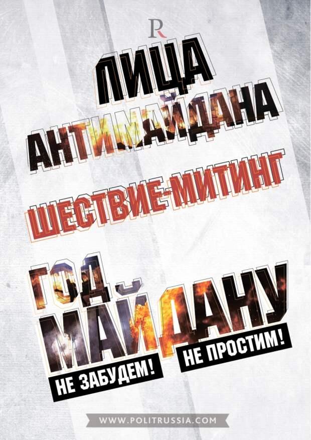Истинное лицо шествия-митинга «Год Майдану. Не забудем! Не простим!»
