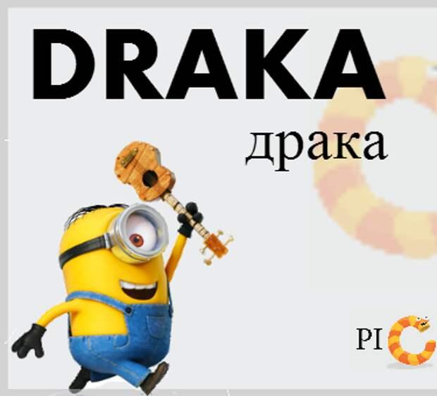 Словарик языка миньонов от Pics.ru. В открытках!