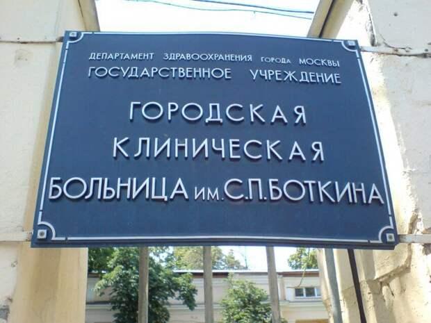 На базе Боткинской больницы откроется крупнейший офтальмологический центр