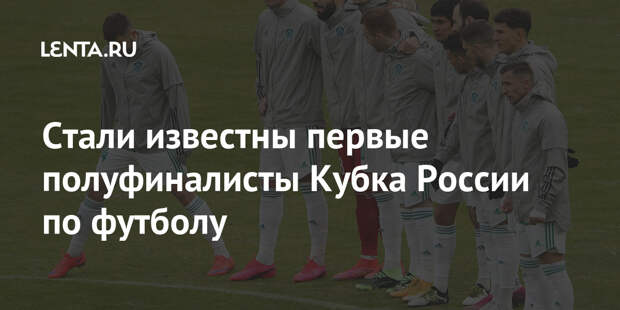 Стали известны первые полуфиналисты Кубка России по футболу