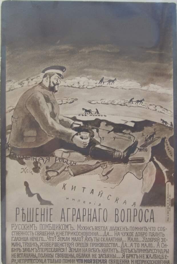 Решение аграрного вопроса русским помещиком