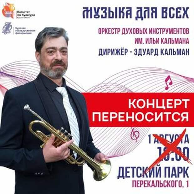 """В Курске дождь перенёс концерт проекта """"Музыка для всех"""""""