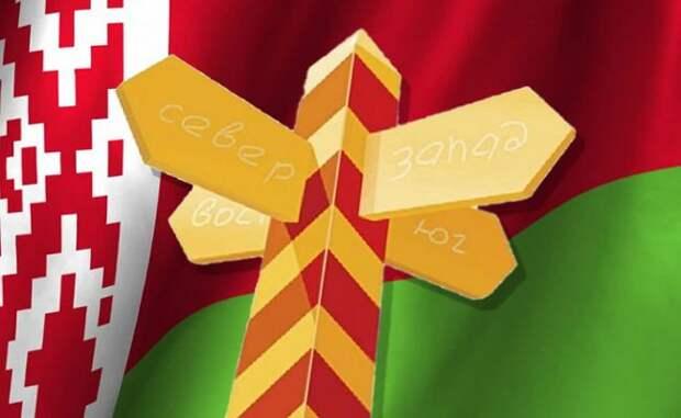 МИД Белоруссии: Мыпродолжим политику многовекторности