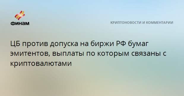 ЦБ против допуска на биржи РФ бумаг эмитентов, выплаты по которым связаны с криптовалютами