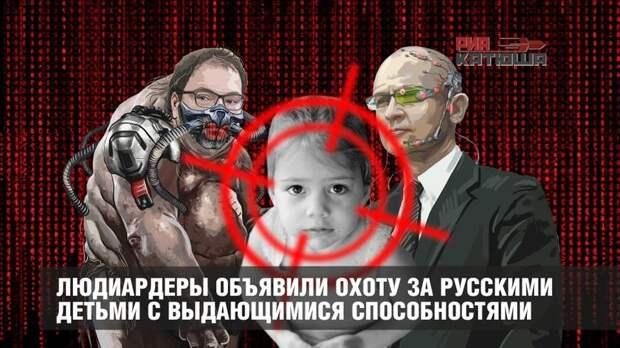 Людиардеры объявили охоту за русскими детьми с выдающимися способностями