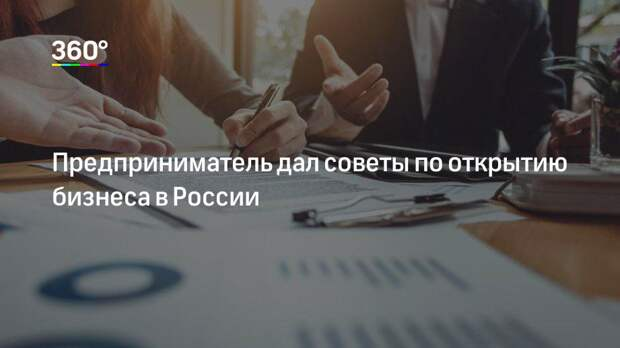 Предприниматель дал советы по открытию бизнеса в России