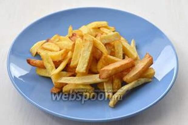 Подавать картофель фри горячим.