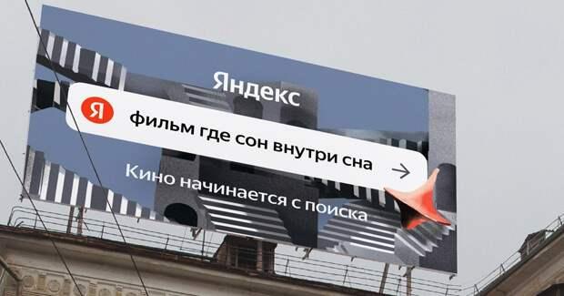 Онлайн-кинотеатры раскритиковали правила доступа к «колдунщикам» «Яндекса»