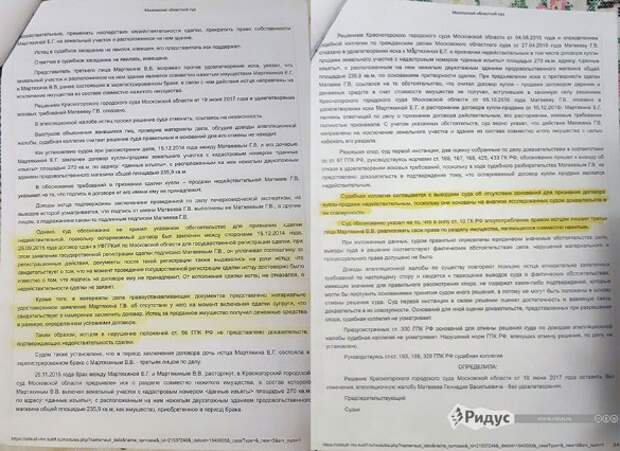 Фрагмент судебного решения. Фото: ridus.ru
