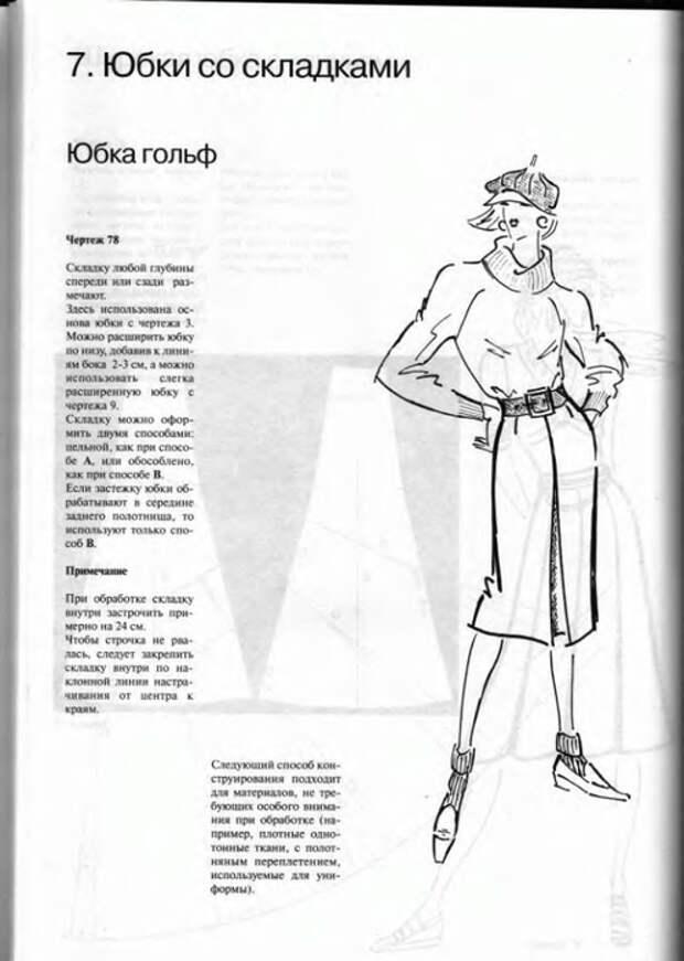 Muller_-_Ubki_i_bruki_066 (497x700, 149Kb)
