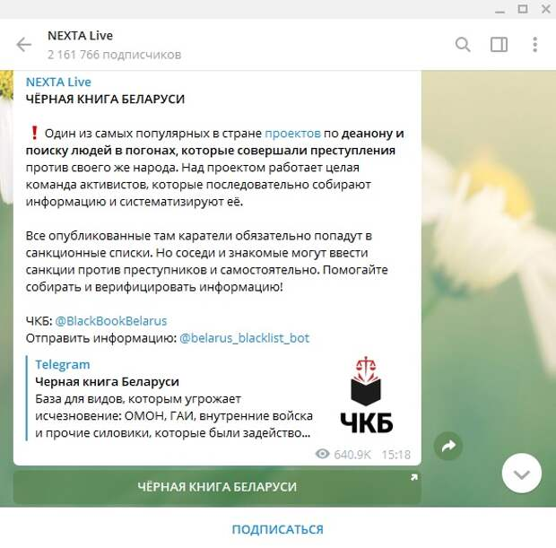 """В Белоруссии началась охота на """"людей в погонах"""": Оппозиция создала аналог украинского """"Миротворца"""""""