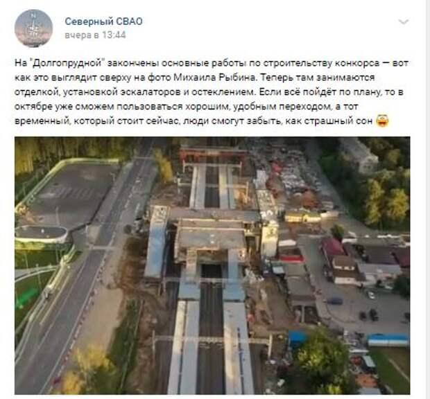 Строительство конкорса на Долгопрудной почти завершено