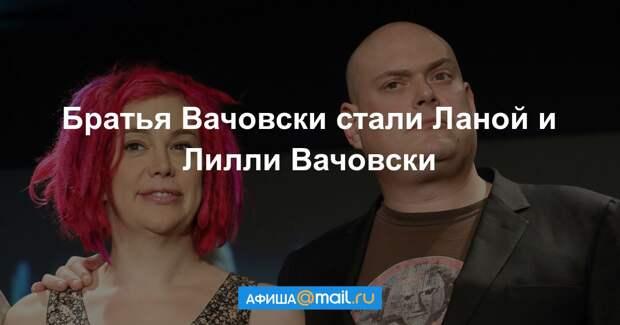 Режиссеры «Матрицы» братья Вачовски стали сестрами
