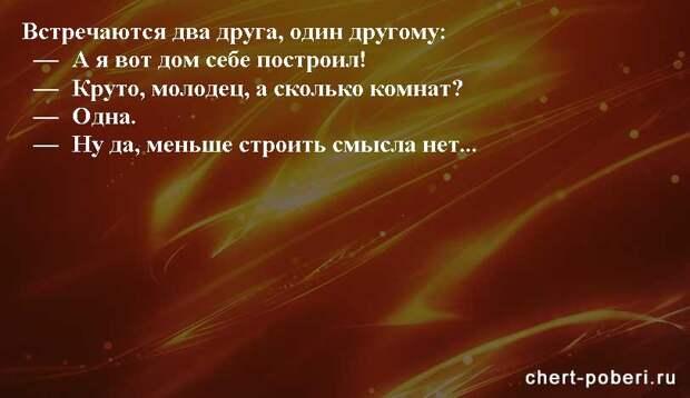 Самые смешные анекдоты ежедневная подборка chert-poberi-anekdoty-chert-poberi-anekdoty-48260203102020-16 картинка chert-poberi-anekdoty-48260203102020-16