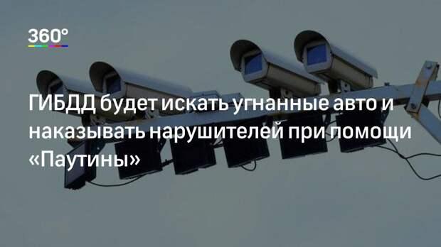 ГИБДД будет искать угнанные авто и наказывать нарушителей при помощи «Паутины»