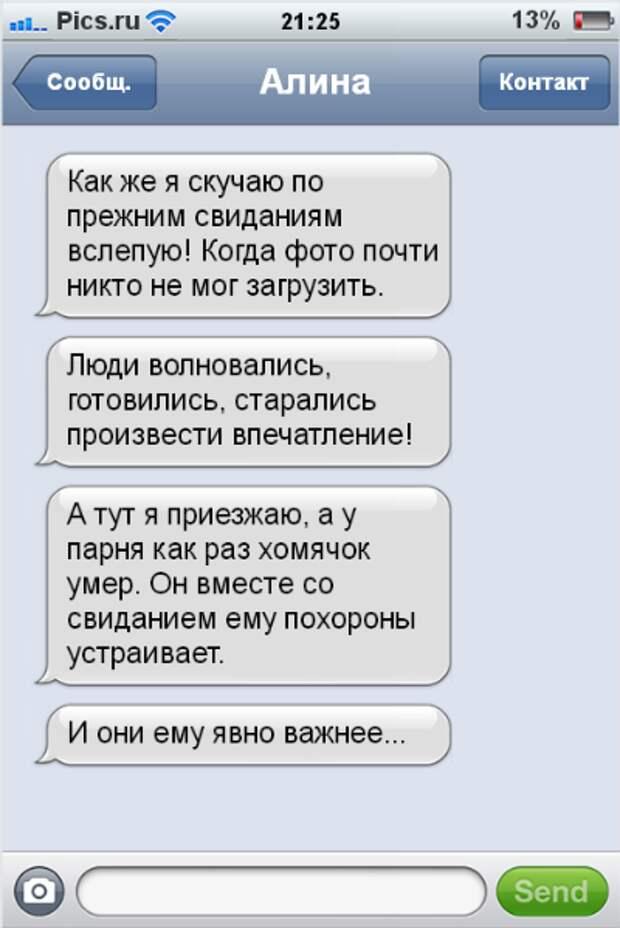15 смешных СМС-ок от девушки, которой не везёт на свиданиях
