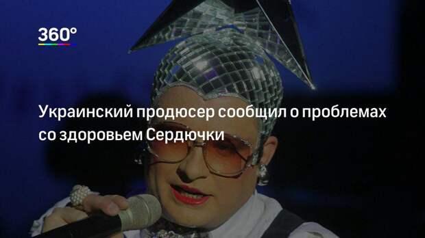 Украинский продюсер сообщил о проблемах со здоровьем Сердючки