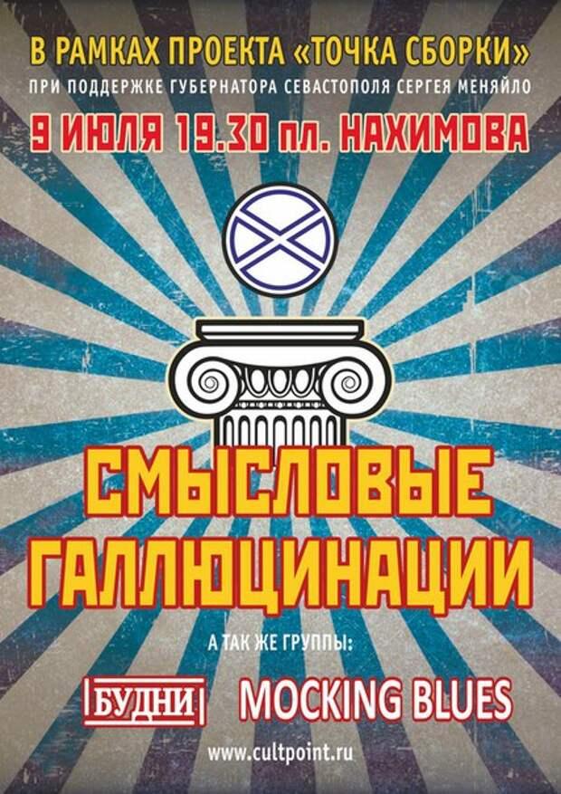 Где в Севастополе можно культурно развлечься? (Афиша на июль 2016)