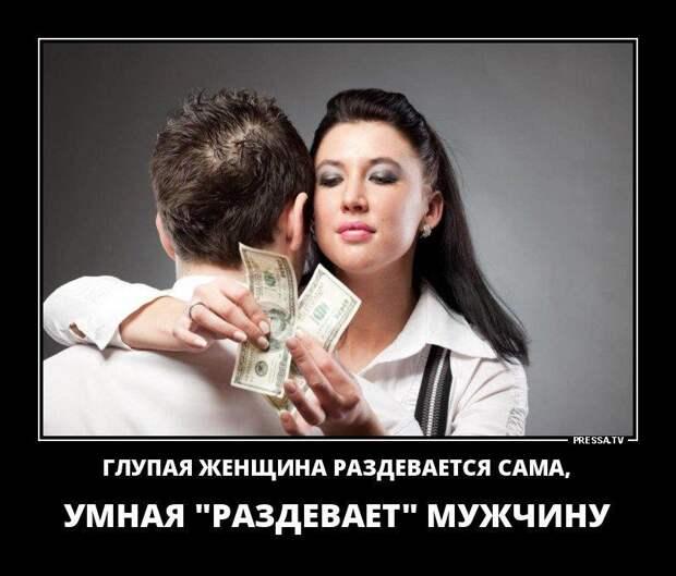 Зачетные и классные демотиваторы про девушек и женщин со смыслом