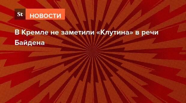 В Кремле не заметили «Клутина» в речи Байдена