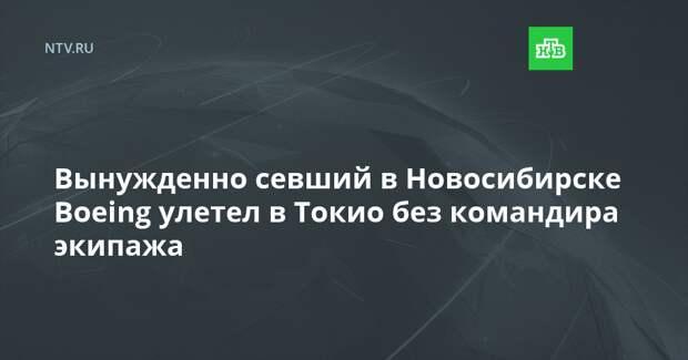 Вынужденно севший в Новосибирске Boeing улетел в Токио без командира экипажа