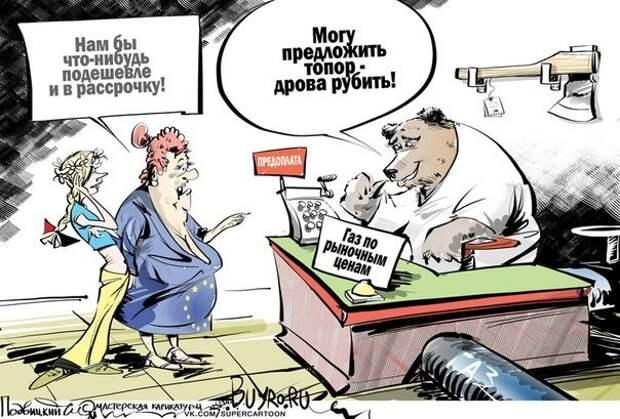 Еврокомиссия: Украине без газа из России не прожить