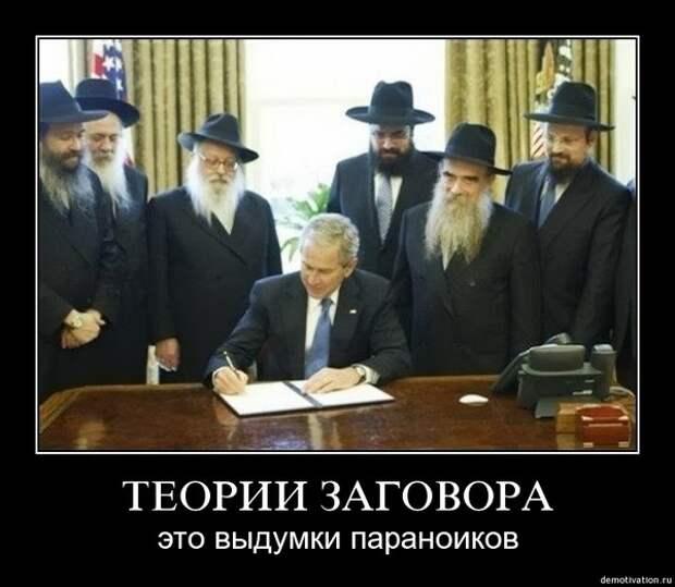 """1. Администрация Обамы официально признала """"еврейский заговор"""" 2.Джо Байден и doppel_herz о детях абажуров"""