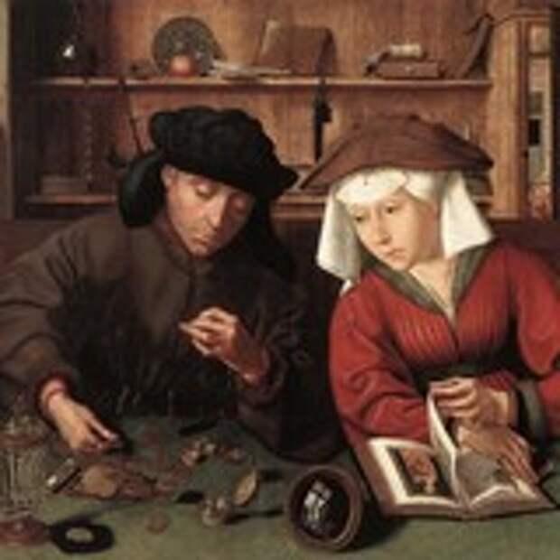 Меняла с женой