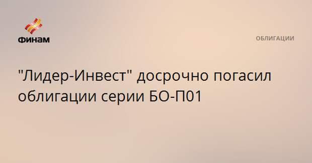 """Лидер-Инвест"" досрочно погасил облигации серии БО-П01"