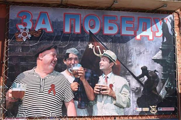 Плакат с героями Гайдая и пивом на фоне Рейхстага вызвал скандал в Сибири