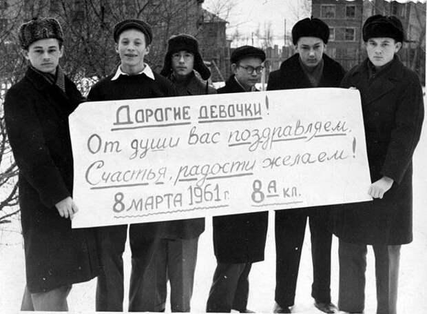 Ретро поздравление из советского прошлого.