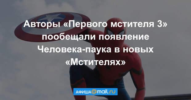 Авторы объяснили появление Человека-паука в «Первом мстителе 3»