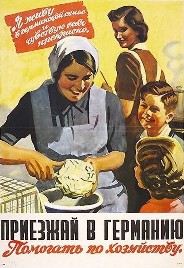 Как выглядела нацистская пропаганда в годы Второй мировой войны