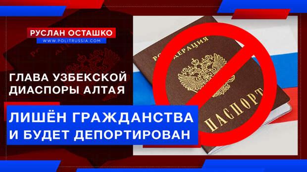 Главарь узбекской диаспоры Алтая лишён гражданства России и будет депортирован
