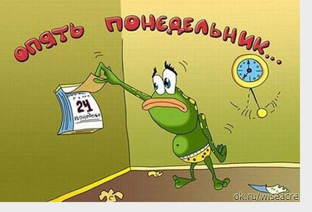 Понедельник день тяжелый... Улыбнемся)))