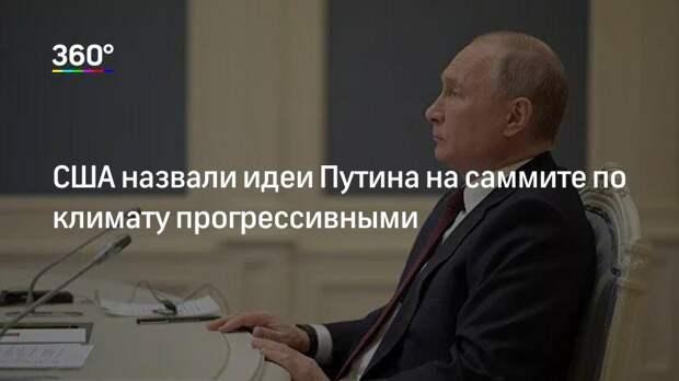 США назвали идеи Путина на саммите по климату прогрессивными