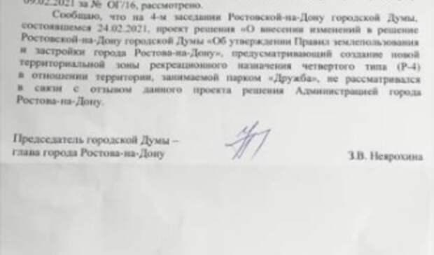 Власти Ростова отказались отзастройки парка «Дружба»