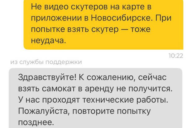 В Новосибирске сломался популярный шеринг электросамокатов