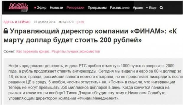 ЦБ отбирает у либералов рубль